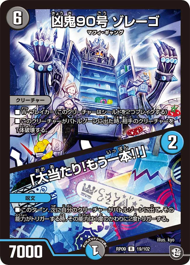 Zorego, Misfortune Demon 90 / Jackpot! Another One!!
