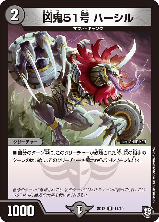 Hasil, Misfortune Demon 51