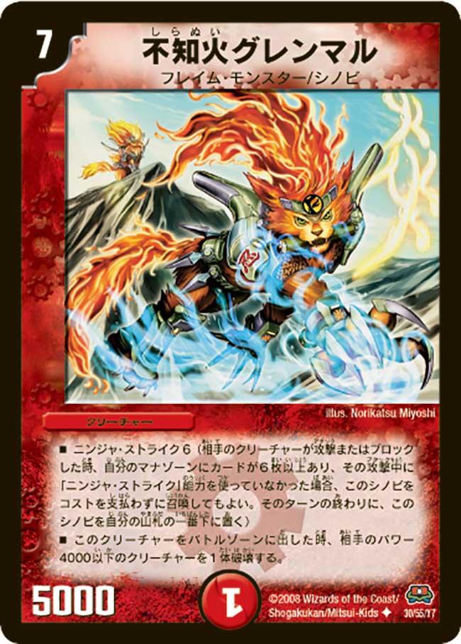 Crimson Maru, the Untamed Flame