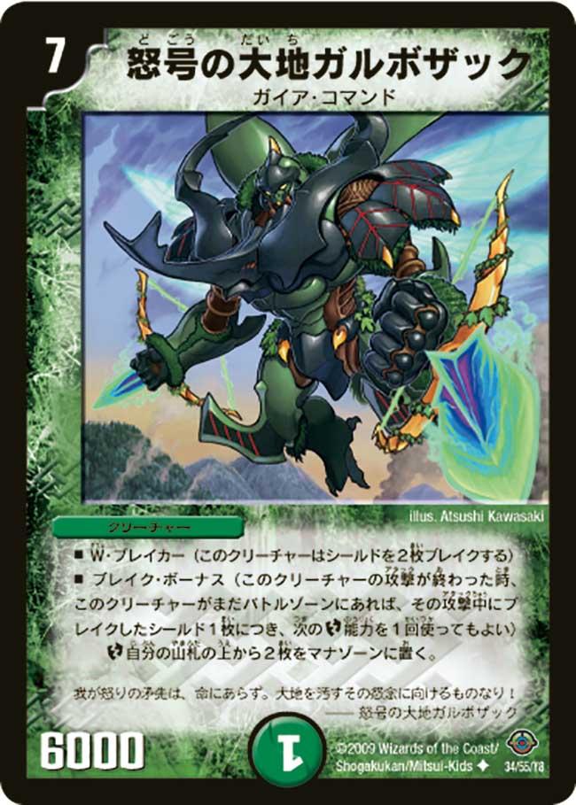 Galbozack, Earth's Roar