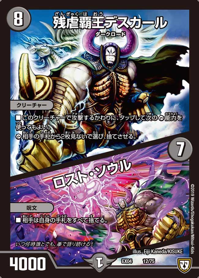 Death Carl, Merciless King / Lost Soul