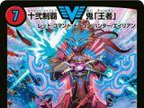 DMX-11 Great Decisive Battle: Allstar 12 Gallery (OCG)