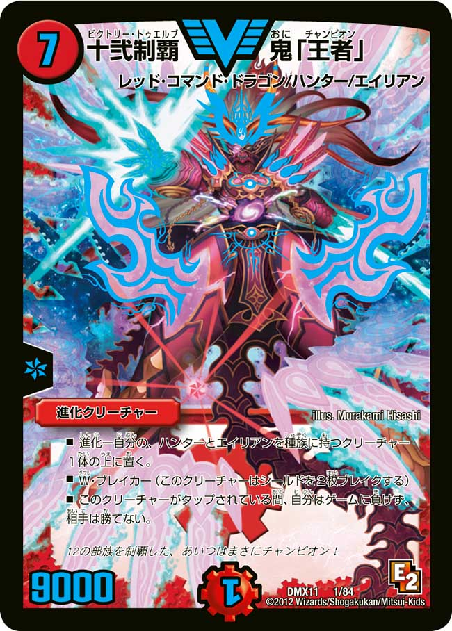 "Oni ""Champion"", Victory Twelve"