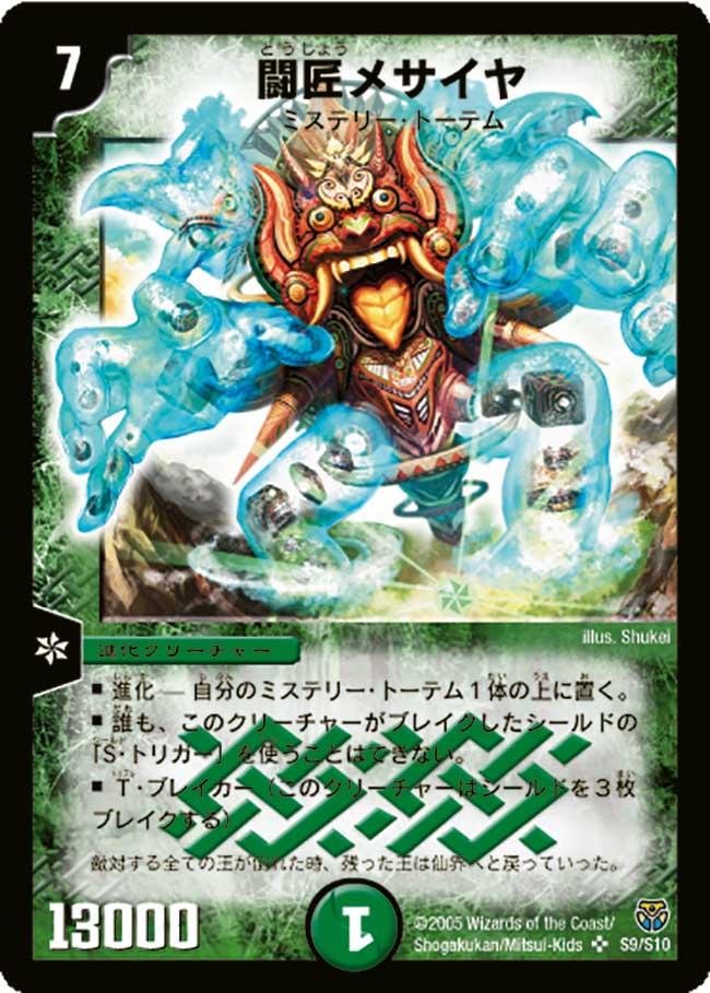 Messiah, the Battlemaster