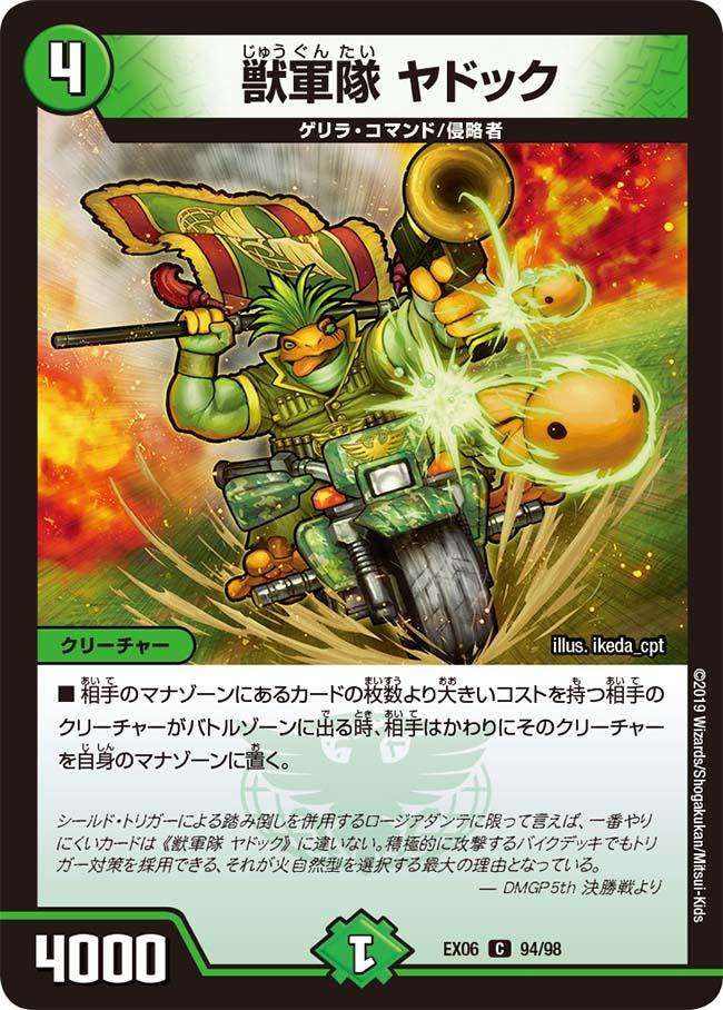 Yadoc, Beast Army