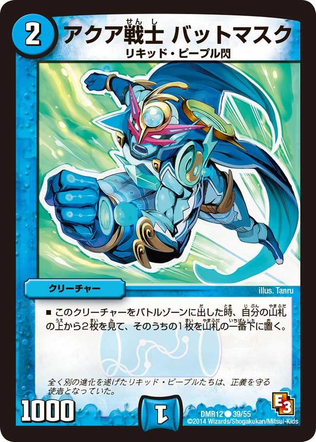 Bat Mask, Aqua Warrior