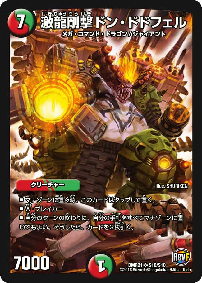 Don Dodofel, Raging Battle Dragon