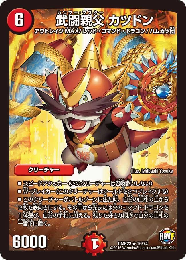 Katsudon, Kung Fu Master