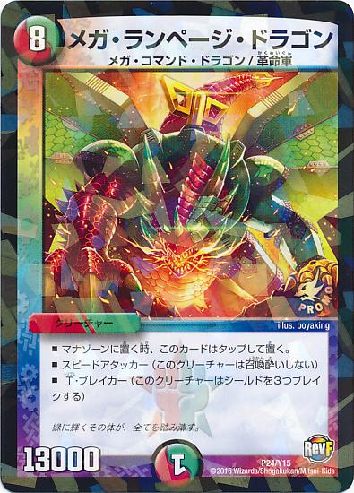 Mega Rampage Dragon
