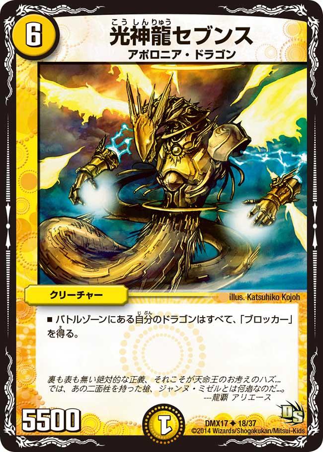 Seventh, Light Divine Dragon