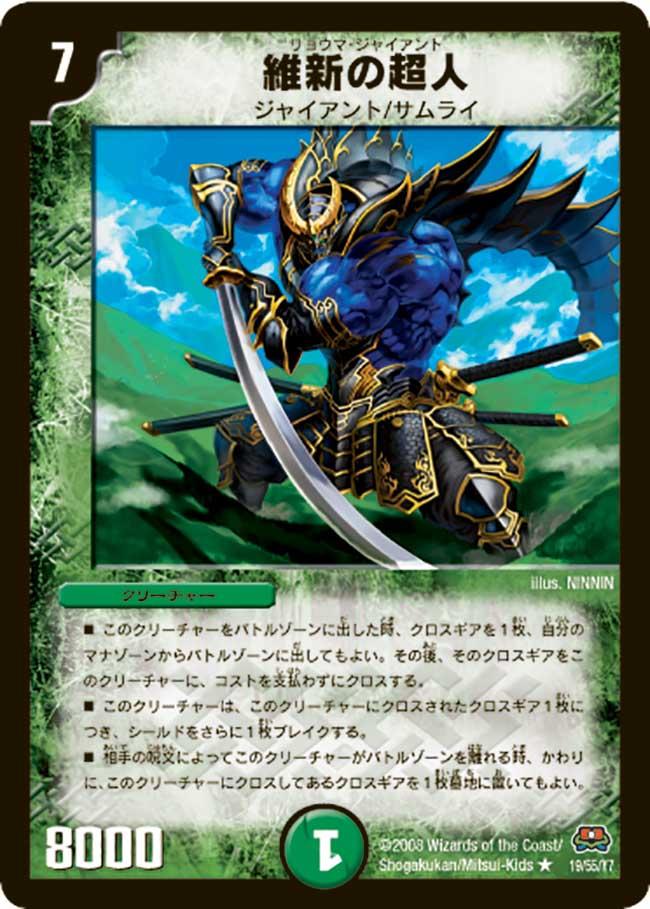 Ryoma Giant