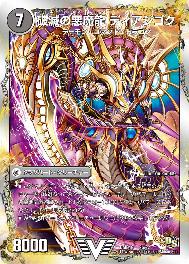 Diajigoku, Annihilation Demon Dragon