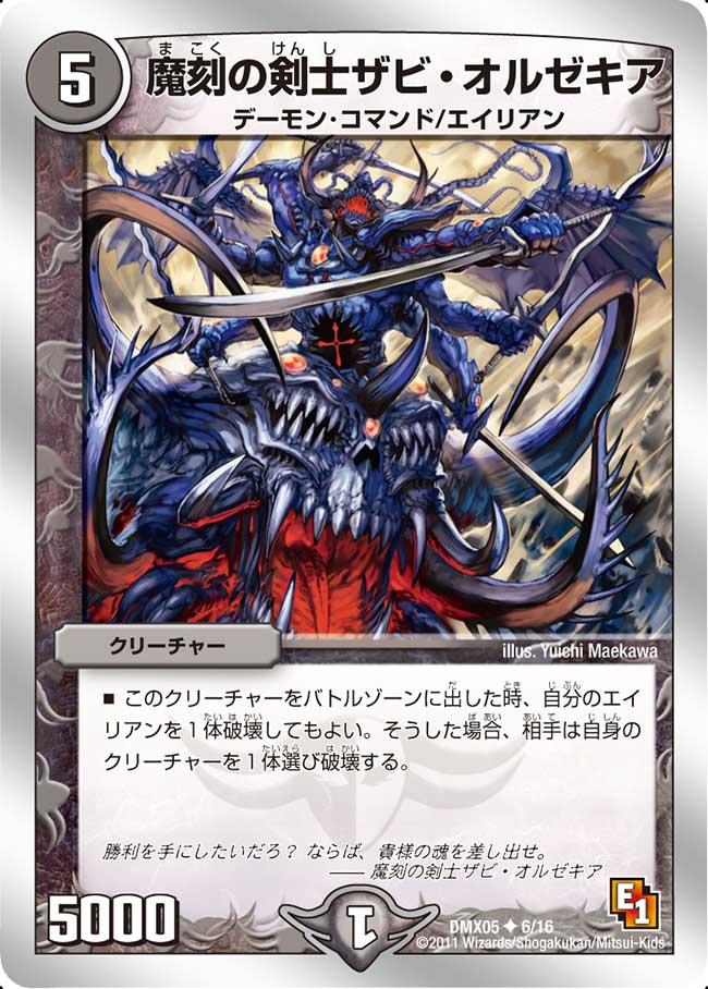 Zabi Olzekia, Demonic Sword General