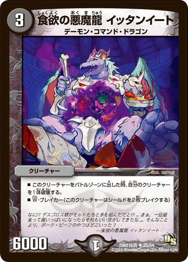 Ittaneat, Eating Desire Demon Dragon
