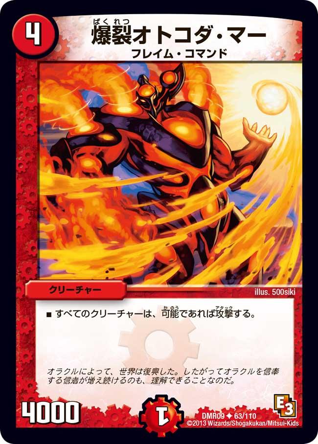 Otokodama, the Explosive