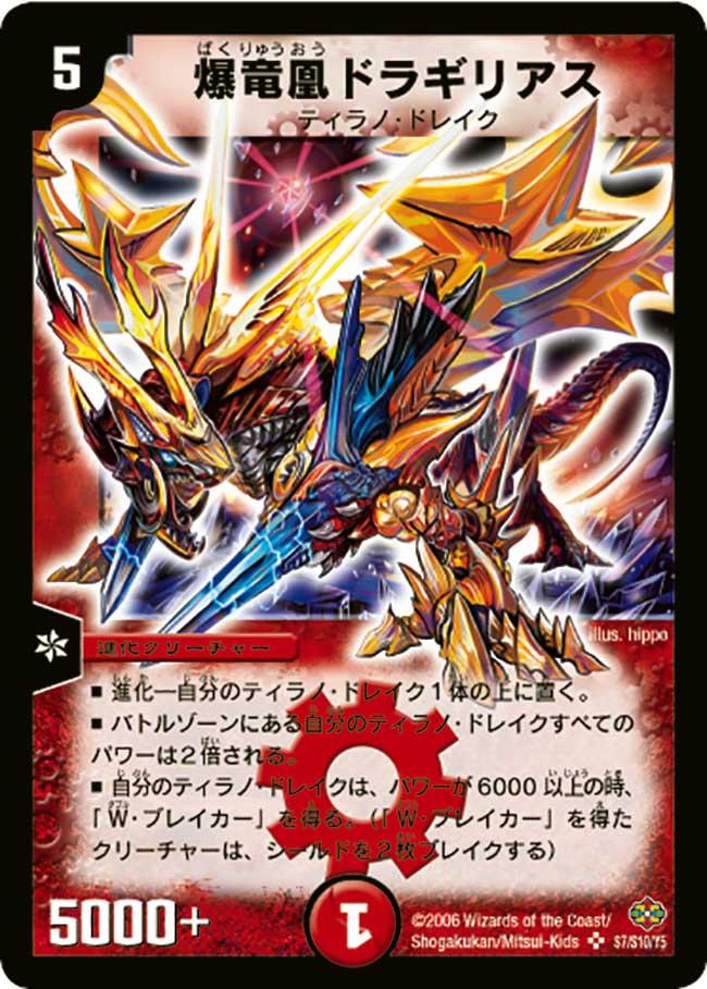 Dragirias, Explosive Dragonic Phoenix