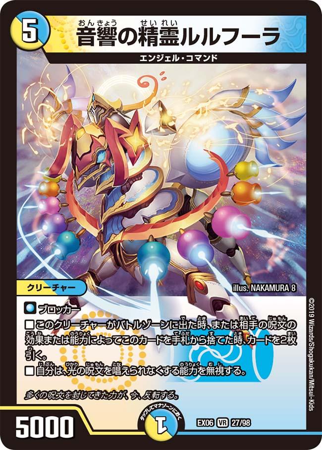 Lulufura, Sound Elemental