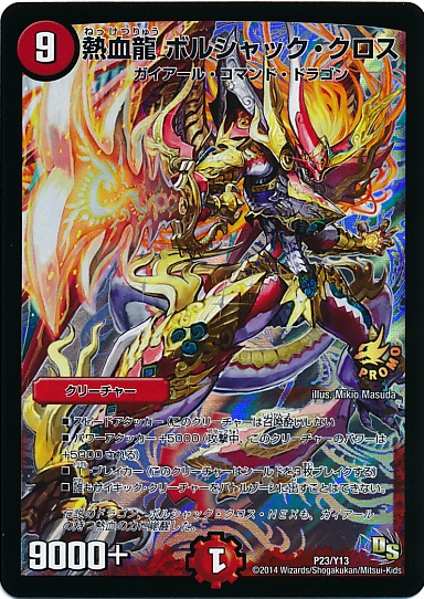 Duel Masters: Perfect Rule Book