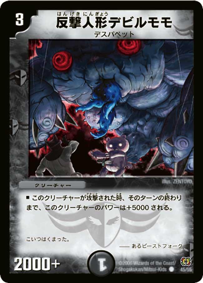 Devil Momo, Counterattack Puppet
