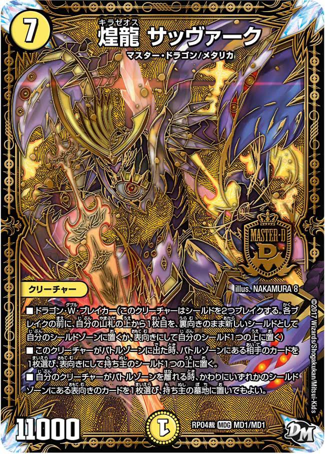 Dragon Double Breaker