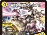 Achernar, Star Gate Spirit / Stargaze Gate