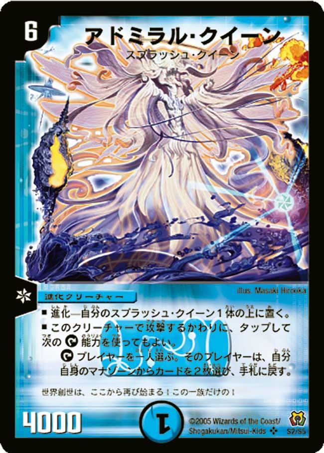 Admiral Queen
