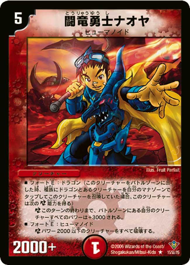 Dragon Fighting Hero Naoya