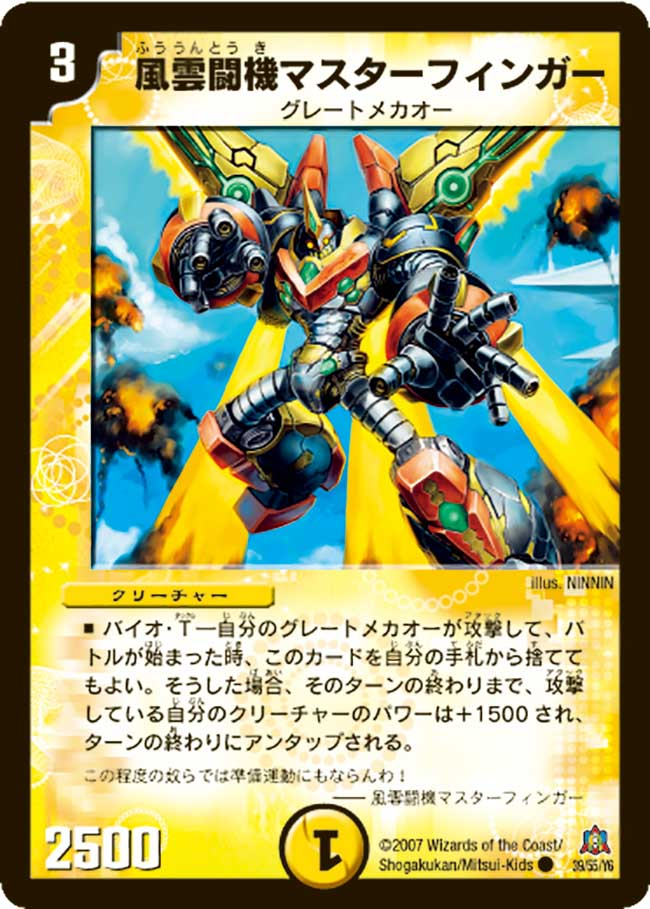 Cloud Fighter Mecha Master Finger