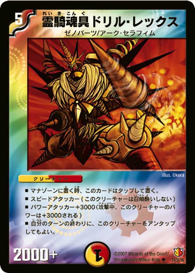 Drill Rex, Soul Weapon Knight
