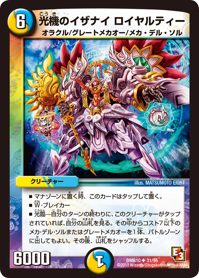 Loyalty, Izanai's Light Machine