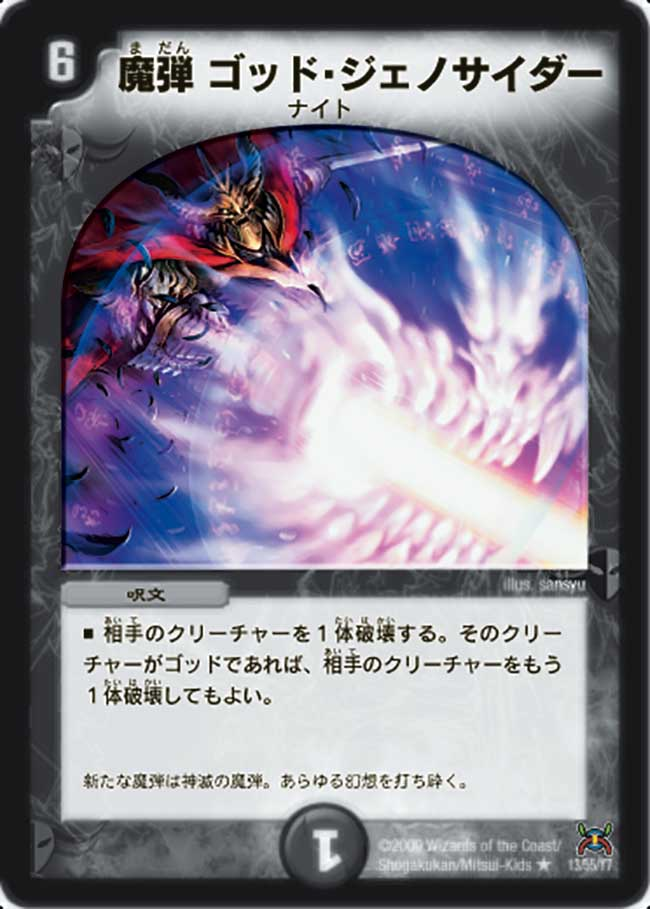 Magic Shot - God Genocider
