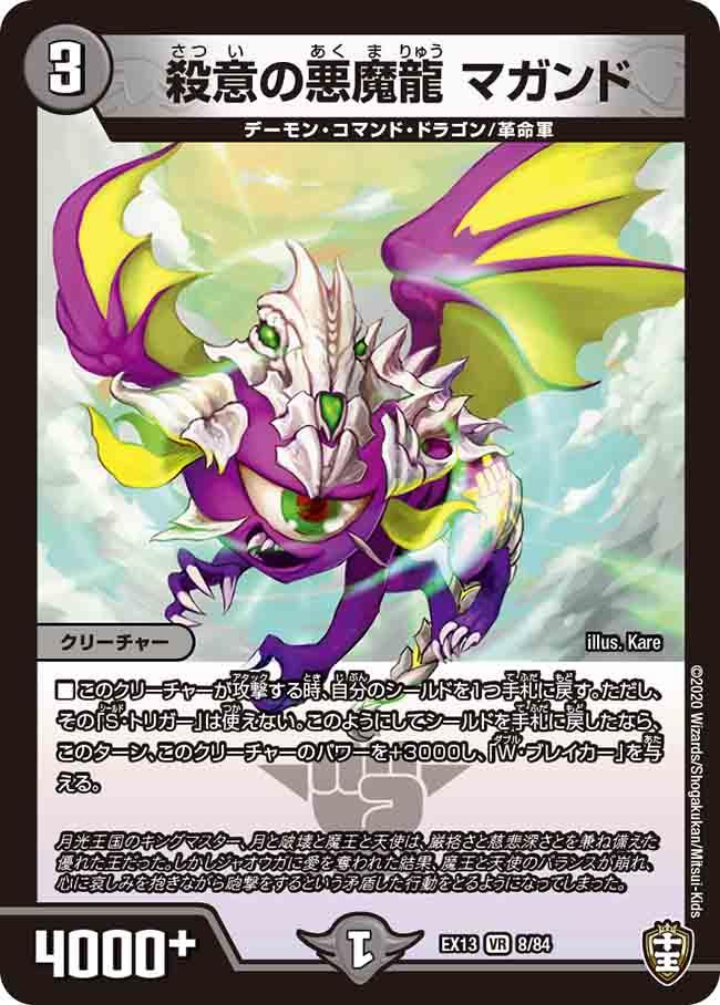 Magand, Bloodlust Demon Dragon