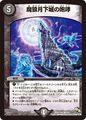 Demon Wolf, Howling Moonlight Castle