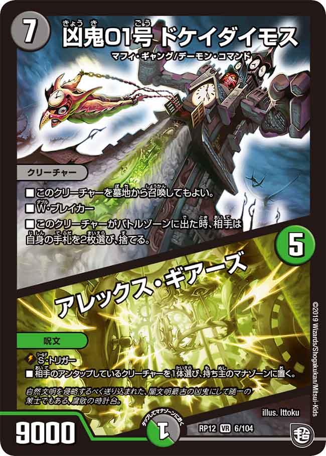 Dokeidaimos, Misfortune Demon 01 / Alex Gears