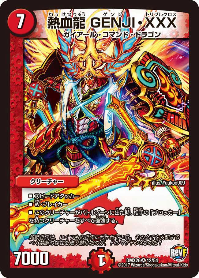 GENJI Triple Cross, Passion Dragon