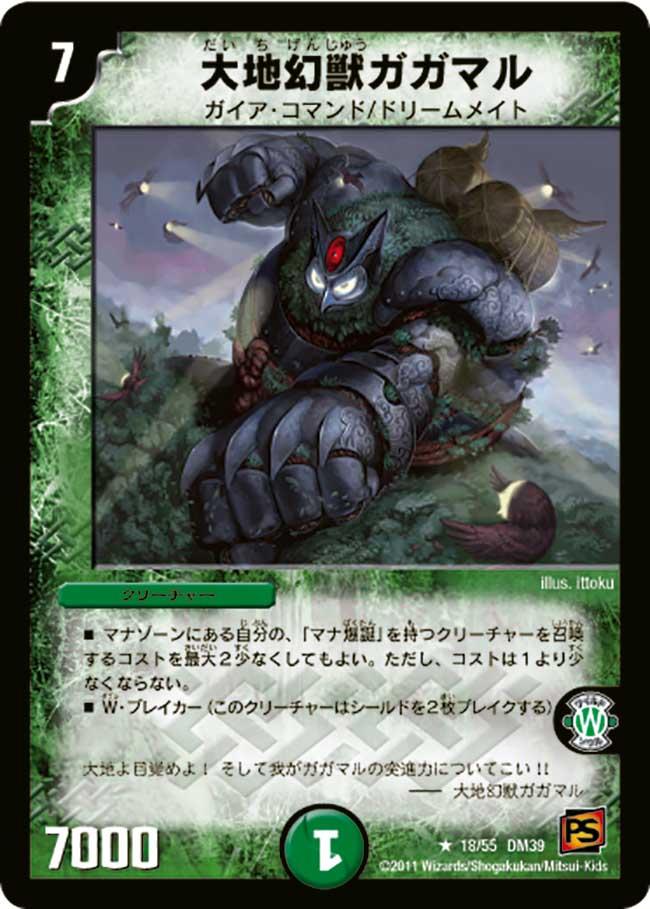 Gagamaru, Phantom Earth Beast