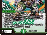 Bearfu Ganganoh, Armored Beast Army