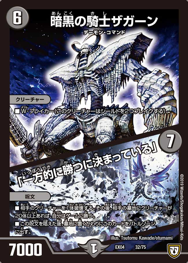 """Zagaan, Knight of Darkness / 「""""I'll make this a one sided battle.""""」"""