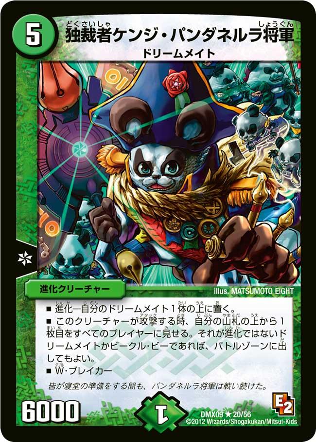 Kenji Panda Nelra, Tyrannical Shogun