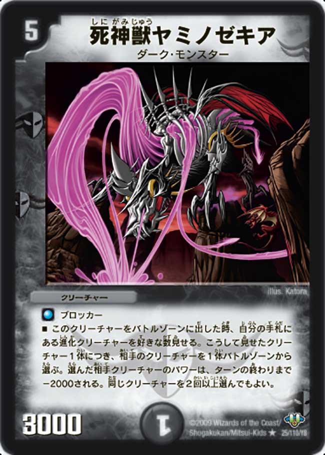 Dark Zekia, Reaper of Death