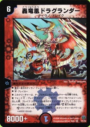 Dragrunder, Thunderous Dragonic Phoenix