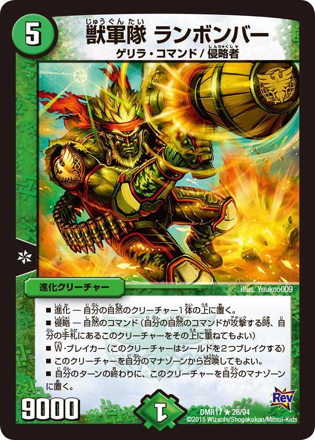 Runbomber, Beast Army