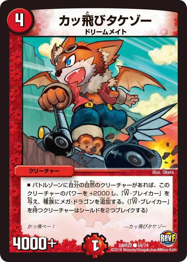 Fly-Off Takezo