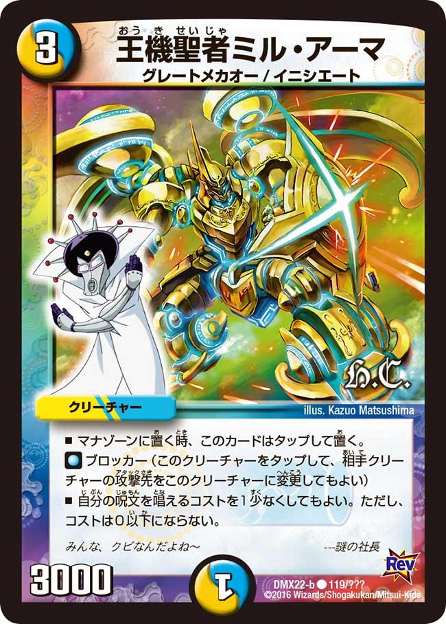 Mil Armor, Mecha King Vizier