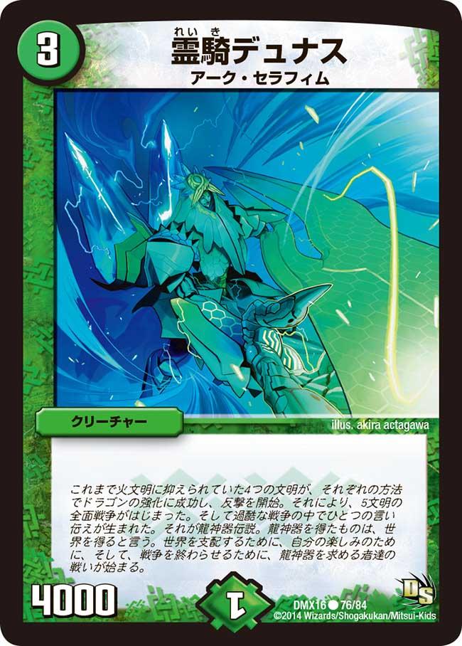 Dunas, Spirit Knight