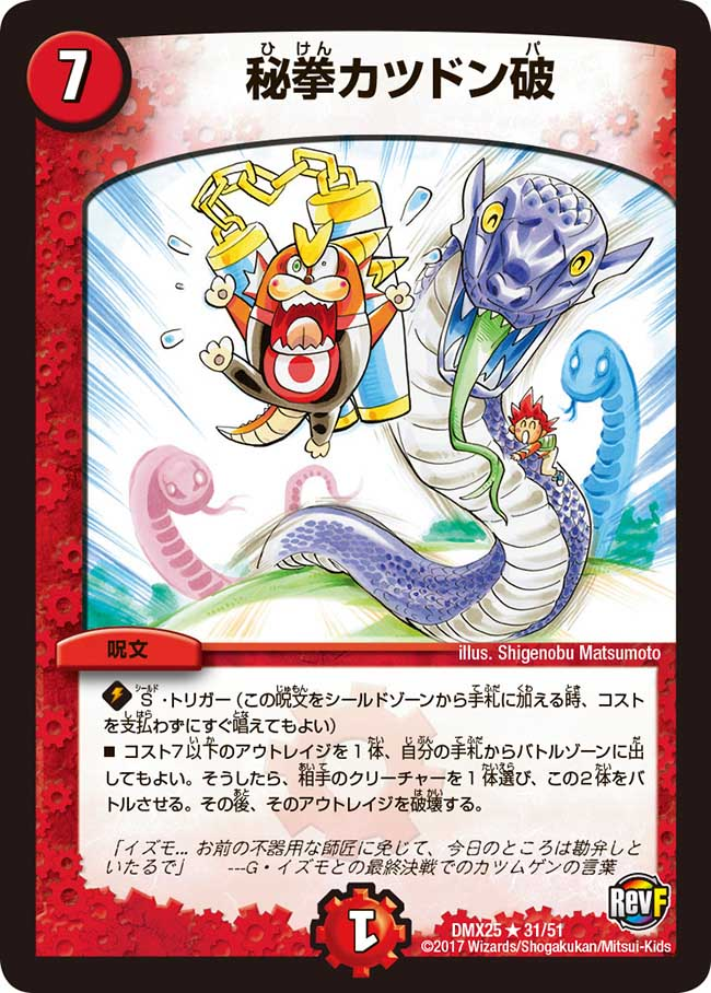 Katsudon Break, Secret Fist
