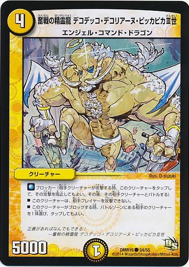 Dekodekko Dekorianu Pikkappikka III, Brave Dragon Elemental