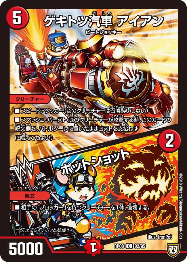 Iron, Gekitotsu Train / Pot Shot