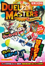 Duel Masters Manga.jpg