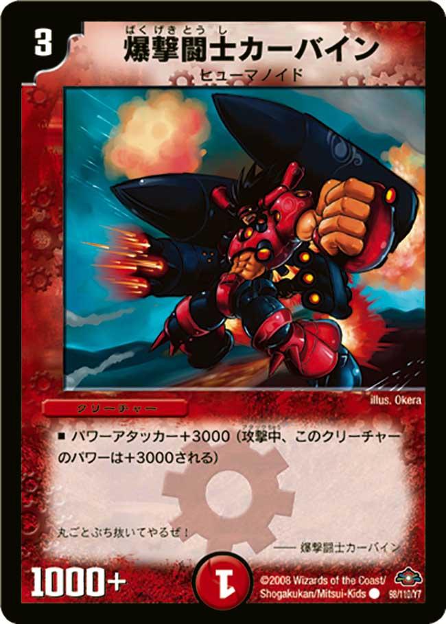 Carbine, Explosive Fighter